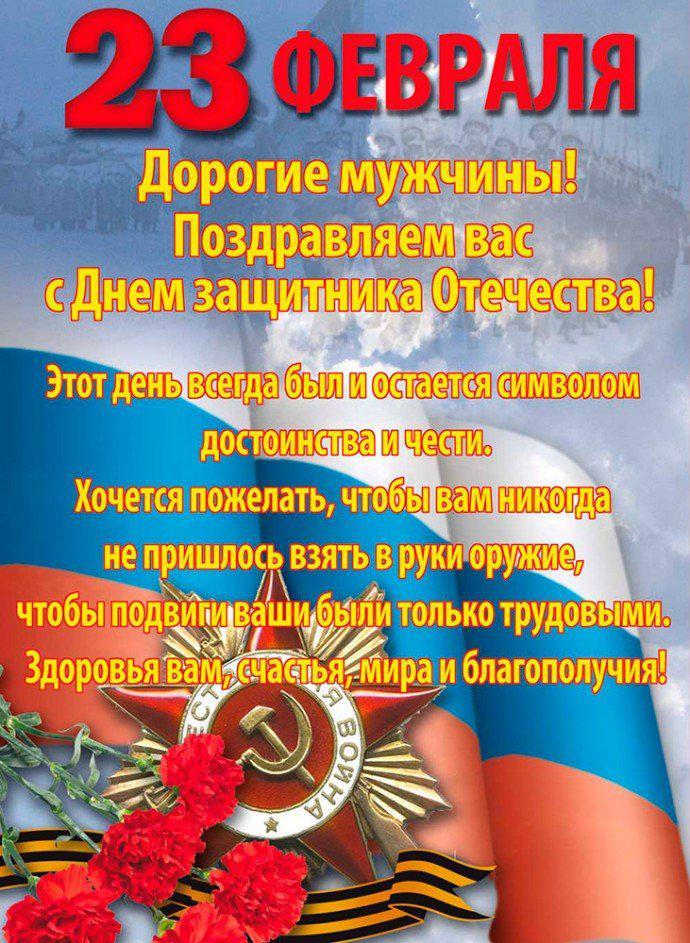 Поздравления с дню защитника отечества